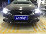 杭州DS5LS升级州箭海拉5双光透镜欧司朗5500K氙气灯,欧卡改装网,汽车改装
