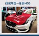 名爵MG6汽车音响改装德国FLUX NEO 260 两分频—上海音豪,欧卡改装网,汽车改装