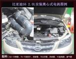 比亚迪S62.0提升动力加装键程离心式电动涡轮增压器,欧卡改装网,汽车改装