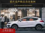 重庆道声  吉利帝豪GS汽车音响改装升级雷贝琴!,欧卡改装网,汽车改装