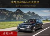 成都锐驰  奔驰S400汽车音响改装升级雷贝琴!,欧卡改装网,汽车改装