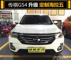 广东东莞广汽传祺GS4大灯升级定制海拉五双光透镜,欧卡改装网,汽车改装