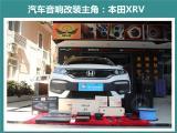 本田XRV汽车音响改装德国布莱克斯三分频套装靓车港,欧卡改装网