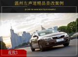 温州左声道 观致3汽车音响改装升级雷贝琴!,欧卡改装网,汽车改装