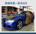 宝马325i汽车音响改装德国伊顿 宝马专车专用中高音喇叭,欧卡改装网,汽车改装