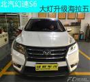 深圳车灯升级,北汽幻速S6车灯升级,升级双光透镜,欧卡改装网,汽车改装