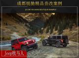 成都锐驰 Jeep牧马人汽车音响改装升级雷贝琴!,欧卡改装网,汽车改装