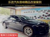 迈锐宝XL改装一套三分频汽车音响大概多少钱?武汉乐改大师店,欧卡改装网,汽车改装