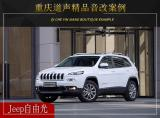 重庆道声  Jeep自由光汽车音响改装升级雷贝琴!,欧卡改装网,汽车改装