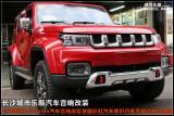 全国首台北汽绅宝BJ40plus汽车音响改装汽车喇叭功放处理器,欧卡改装网,汽车改装