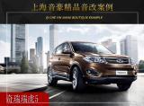 上海音豪  奇瑞瑞虎5汽车音响改装升级雷贝琴!,欧卡改装网,汽车改装