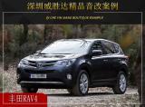 深圳威胜达  丰田RAV4汽车音响改装升级雷贝琴!,欧卡改装网,汽车改装