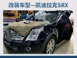 凯迪拉克SRX音响改装德国伊顿 rse 160 两分频套装喇叭,欧卡改装网,汽车改装