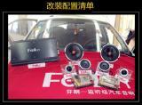 武汉青山大众桑塔纳汽车音响改装升级,乐改大师店,欧卡改装网,汽车改装