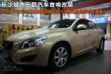 沃尔沃S60汽车音响改装德国彩虹汽车喇叭长沙城市乐酷,欧卡改装网,汽车改装