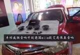 丰田威驰音响无损升级德国oiio欧艾+美国美乐福,欧卡改装网,汽车改装