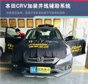 黄埔改盲点辅助系统本田CRV升级专车专用盲区辅助系统,欧卡改装网,汽车改装