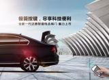 大众迈腾电动尾门加装,人性便捷,超乎想象,欧卡改装网,汽车改装