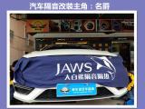 厦门汽车隔音名爵6大白鲨隔音降噪改装,欧卡改装网,汽车改装