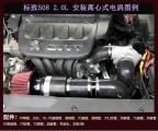 标致508 2.0L提升动力加装离心式电动涡轮增压器,欧卡改装网,汽车改装