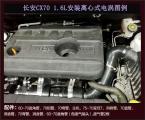 长安CX70 1.6L提升动力加装离心式电动涡轮增压器,欧卡改装网,汽车改装