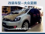 静安音响改装上海音豪大众夏朗改装丹麦丹拿大众专车专用,欧卡改装网,汽车改装