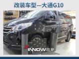 大通G10汽车隔音改装俄罗斯StP—上海音豪,欧卡改装网