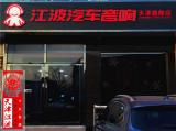 天津江波为您解答关于汽车音响改装调音与DSP皇帝位,欧卡改装网,汽车改装