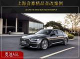 上海音豪  奥迪A6L汽车音响改装升级雷贝琴!,欧卡改装网,汽车改装