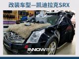 奉贤区音豪凯迪拉克SRX改装德国伊顿 rse 160 两分频套装,欧卡改装网,汽车改装