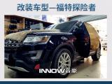 上海音豪福特探险者改装德国伊顿 pow172.2 两分频,欧卡改装网,汽车改装