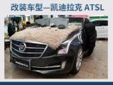 闵行区音豪凯迪拉克 ATSL改装德国伊顿 pow 172.2 两分频,欧卡改装网,汽车改装