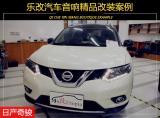 武汉青山日产奇骏汽车音响改装再次升级,乐改总店,欧卡改装网,汽车改装