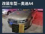 揭阳汽车隔音改装 汕头车改坊飞龙奥迪A4改装StP隔音,欧卡改装网,汽车改装