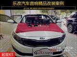 武汉青山专业音响改装,起亚K5四门无损改装升级方案,欧卡改装网,汽车改装