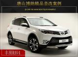 唐山博纳  丰田RAV4汽车音响改装升级雷贝琴!,欧卡改装网,汽车改装