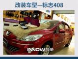 标致408汽车音响改装雷贝琴 RS2.3 3分频套装喇叭,欧卡改装网,汽车改装