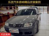 武汉大众宝来隔音怎么样,怎么做比较好?,欧卡改装网,汽车改装