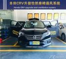 座椅通风好用吗深圳东门本田CRV升级怡然座椅通风,欧卡改装网,汽车改装