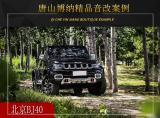唐山博纳 北京BJ40汽车音响改装升级雷贝琴!,欧卡改装网,汽车改装