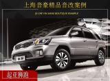 上海音豪起亚狮跑汽车音响改装升级雷贝琴!,欧卡改装网,汽车改装
