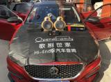 常州MG名爵6汽车音响改装升级曼斯特喇叭,欧卡改装网,汽车改装