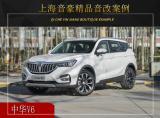 上海音豪 中华V6汽车音响改装升级雷贝琴!,欧卡改装网,汽车改装