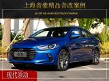 上海音豪现代领动汽车音响改装升级雷贝琴!,欧卡改装网,汽车改装