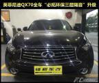 深圳福田南头英菲尼迪QX70全车升级必拓环保隔音,欧卡改装网,汽车改装