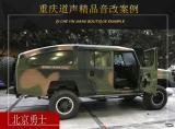重庆道声 北京勇士汽车音响改装升级雷贝琴!,欧卡改装网,汽车改装