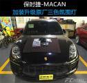 深圳龙华观湖保时捷Macaran升级原厂款三色氛围灯,欧卡改装网,汽车改装