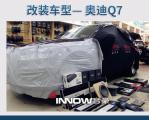 奥迪Q7汽车音响改装德国伊顿mas160 三分频套装喇叭,欧卡改装网