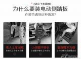 汕头金平乌桥19款日产楼兰升级加装智能电动踏板,欧卡改装网,汽车改装