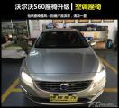 广州天河过来的沃尔沃S60升级座椅通风功能,欧卡改装网,汽车改装